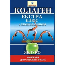 """""""Коллаген Экстра Плюс"""" - растворимый порошок с ГЛЮКОЗАМИНОМ"""