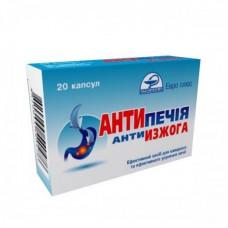 Антипечія капс №20