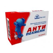 Антипохмелин №10