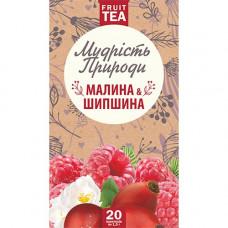 Чай  Шипшина і малина Мудрість природи 20 пакетиків