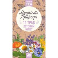 Чай Луговий букет . 11 трав 20 пакетиків по 1,5 г