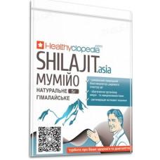 Мумійо очищене Shilajit по 5 г. в пак.