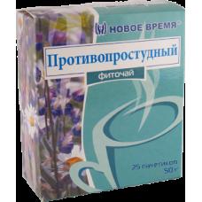 """""""Противопростудный"""", 25 пак. (50 г)"""