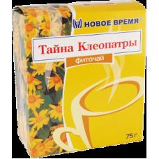 """""""Тайна Клеопатры"""", 75 г"""